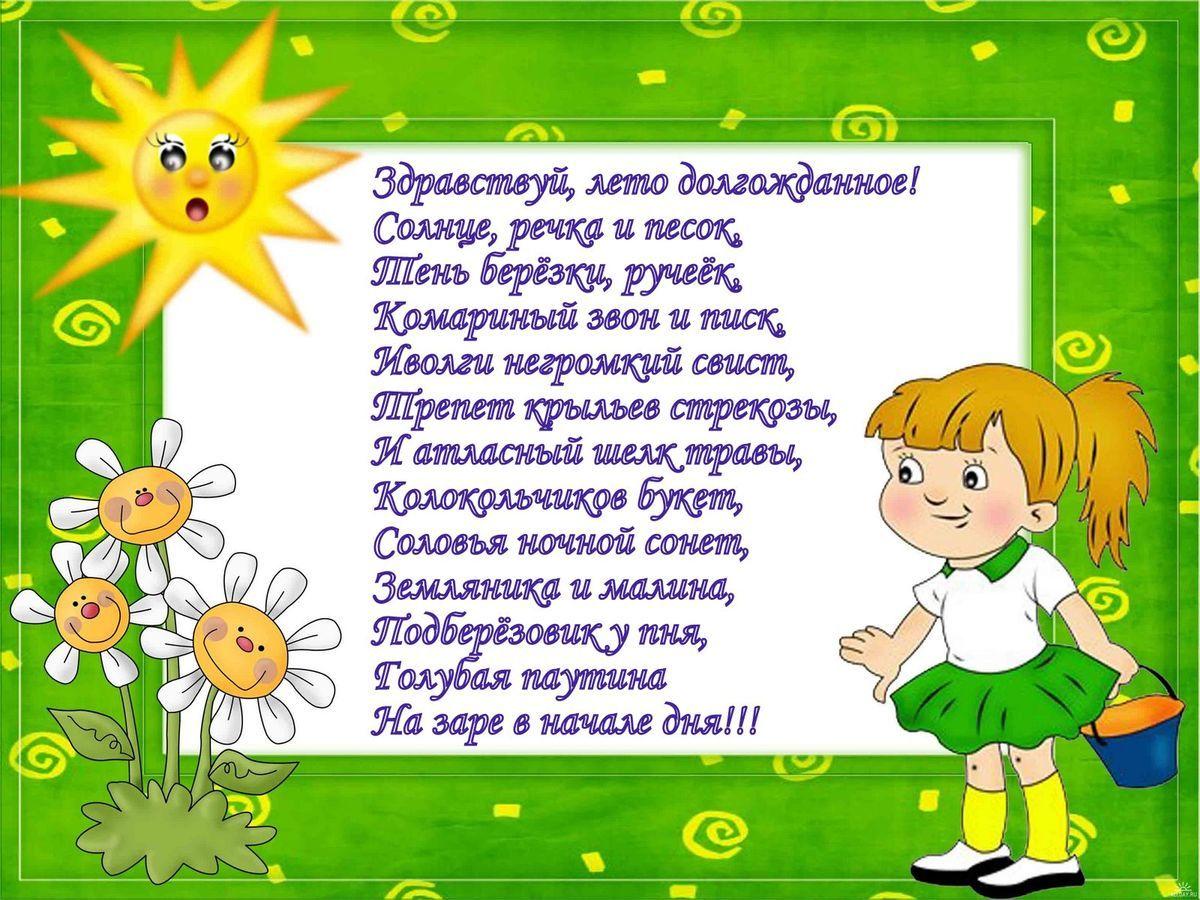 Детский праздник про лето сценарий